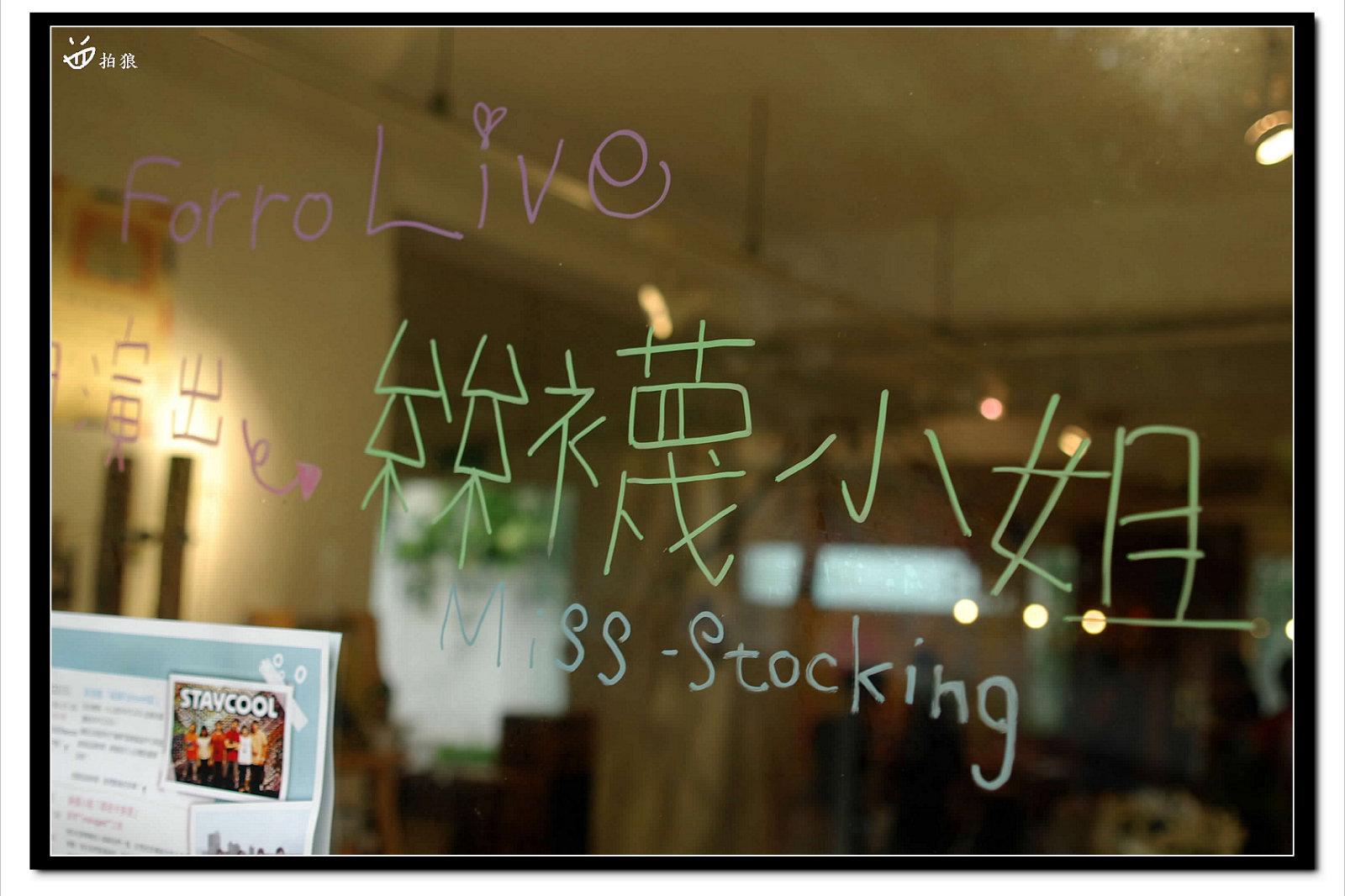 Forro 咖啡 2010.07.24